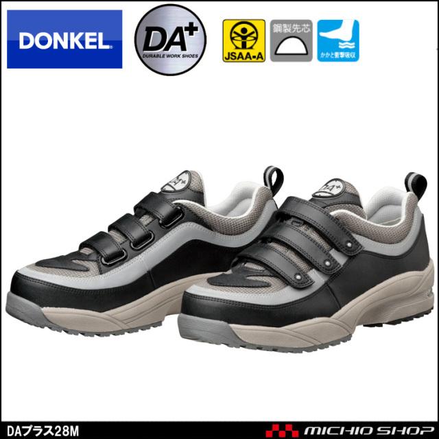安全靴 DONKEL ドンケル DynastyAIR+ ダイナスティエアープラス WOプラス28M