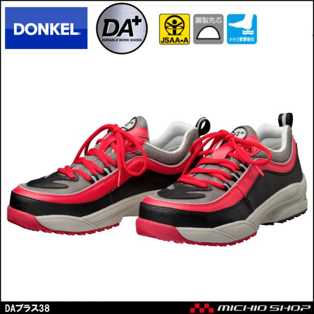 安全靴 DONKEL ドンケル DynastyAIR+ ダイナスティエアープラス WOプラス38