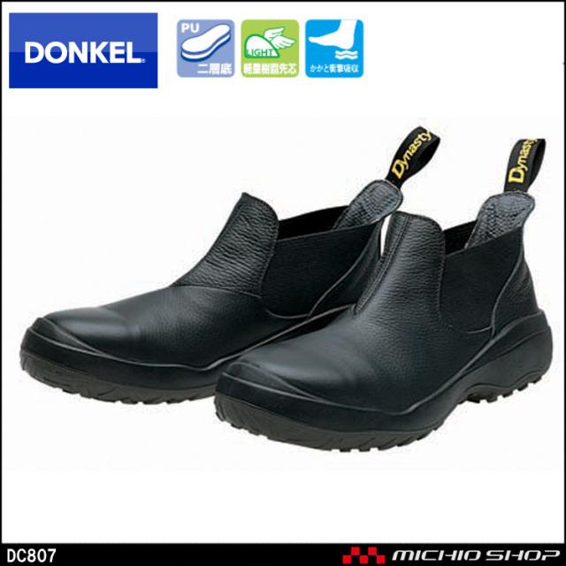 安全靴 DONKEL ドンケル DynastyCOMFORT DC807 ダイナスティコンフォート