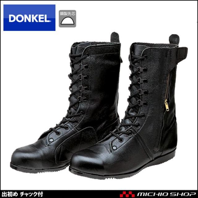 安全靴 DONKEL ドンケル 出初め ファスナー付 安全ブーツ