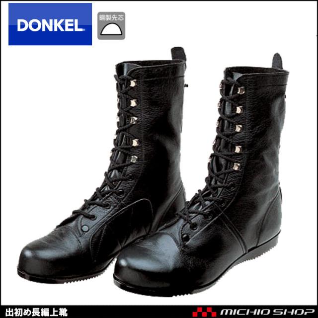安全靴 DONKEL ドンケル 出初め 長編上靴 安全ブーツ