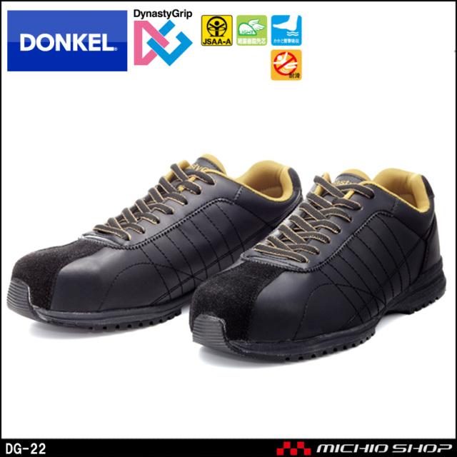 安全靴 DONKEL ドンケル DynastyGrip ダイナスティグリップ DG-22
