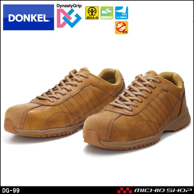 安全靴 DONKEL ドンケル DynastyGrip ダイナスティグリップ DG-99