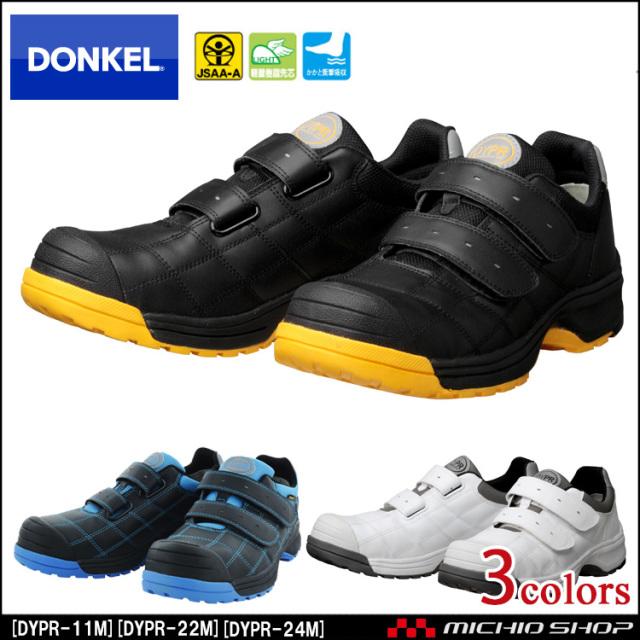 安全靴 DONKEL ドンケル Dynasty プロフェッショナル DYPR-11M DYPR-22M DYPR-24M