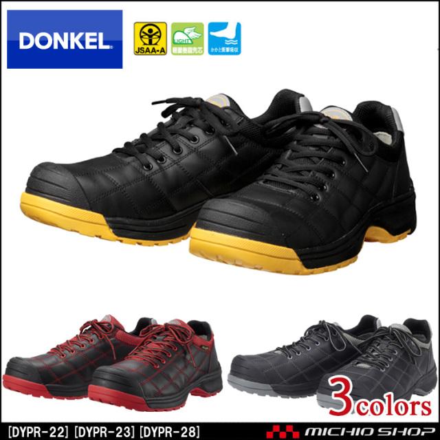安全靴 DONKEL ドンケル Dynasty プロフェッショナル DYPR-22 DYPR-23 DYPR-28