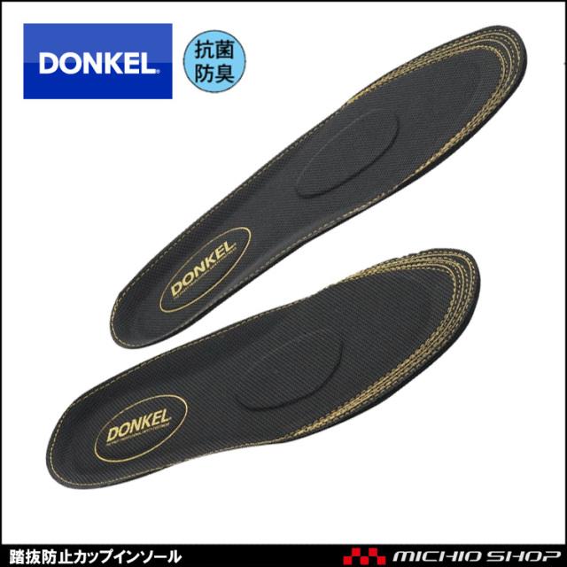 安全靴 DONKEL ドンケル  踏抜防止カップインソール 作業靴
