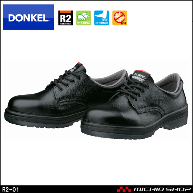 安全靴 DONKEL ドンケル COMMAND R2-01 ラバー2層底安全靴