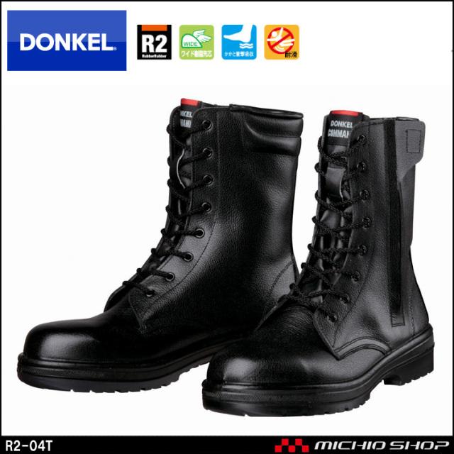 安全靴 DONKEL ドンケル COMMAND R2-04T ラバー2層底安全靴 安全ブーツ