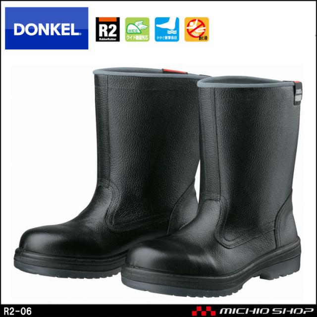 安全靴 DONKEL ドンケル COMMAND R2-06 ラバー2層底安全靴 安全長靴