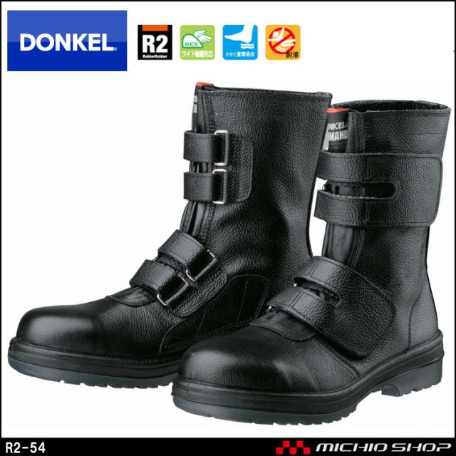 安全靴 DONKEL ドンケル COMMAND R2-54 ラバー2層底安全靴 安全ブーツ
