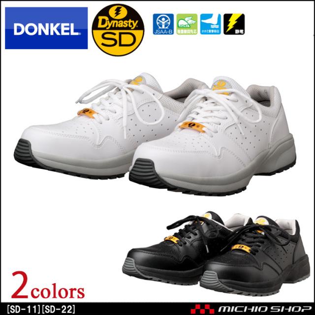 安全靴 DONKEL ドンケル DynastySD ダイナスティSD 静電気帯電防止靴 SD-11 SD-22