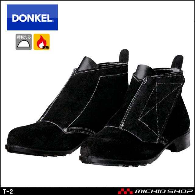 安全靴 DONKEL ドンケル T-2 ベロアマジック式 安全ブーツ