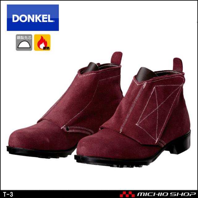 安全靴 DONKEL ドンケル T-3 ベロアマジック式 安全ブーツ
