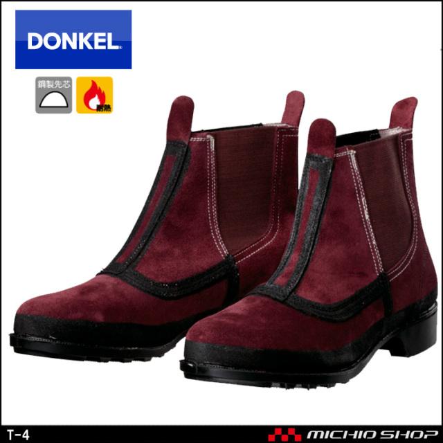 安全靴 DONKEL ドンケル T-4 ベロアサイドゴム式 安全ブーツ
