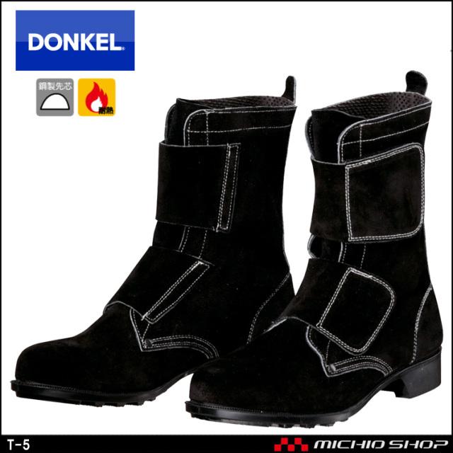 安全靴 DONKEL ドンケル T-5 ベロアマジック式 安全ブーツ