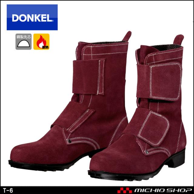 安全靴 DONKEL ドンケル T-6 ベロアマジック式 安全ブーツ