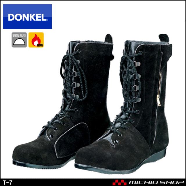 安全靴 DONKEL ドンケル T-7 ベロアチャック付 安全ブーツ