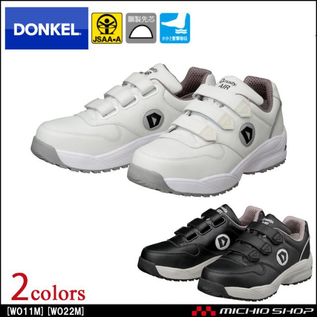 安全靴 DONKEL ドンケル DynastyAIR ダイナスティエアー WOプラス11M WOプラス22M