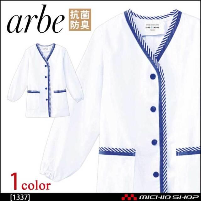 飲食サービス系ユニフォーム アルベ arbe チトセ chitose レディース 白衣(長袖) 1337 通年