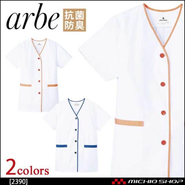 飲食サービス系ユニフォーム アルベ arbe チトセ chitose レディース 白衣(半袖) 2390 通年
