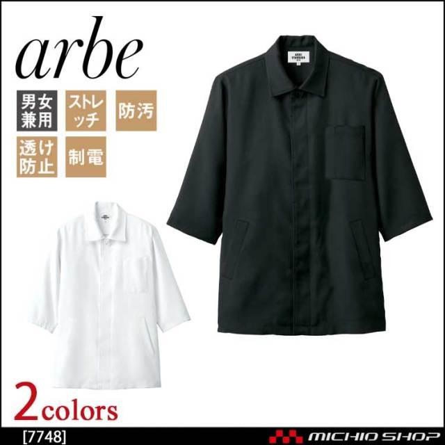 飲食サービス系ユニフォーム アルベ arbe チトセ chitose 兼用 コックシャツ(五分袖) 7748 通年