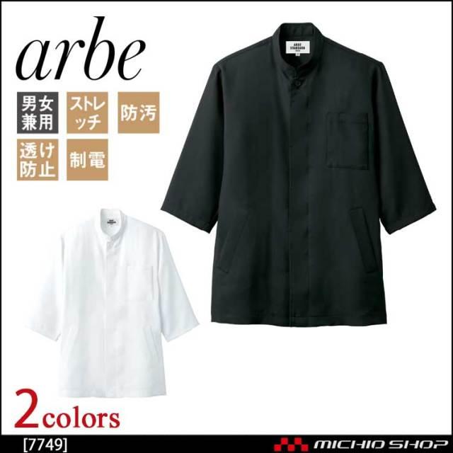 飲食サービス系ユニフォーム アルベ arbe チトセ chitose 兼用 コックシャツ(五分袖) 7749 通年