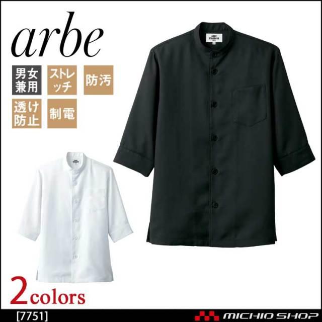 飲食サービス系ユニフォーム アルベ arbe チトセ chitose 兼用 コックシャツ(五分袖) 7751 通年