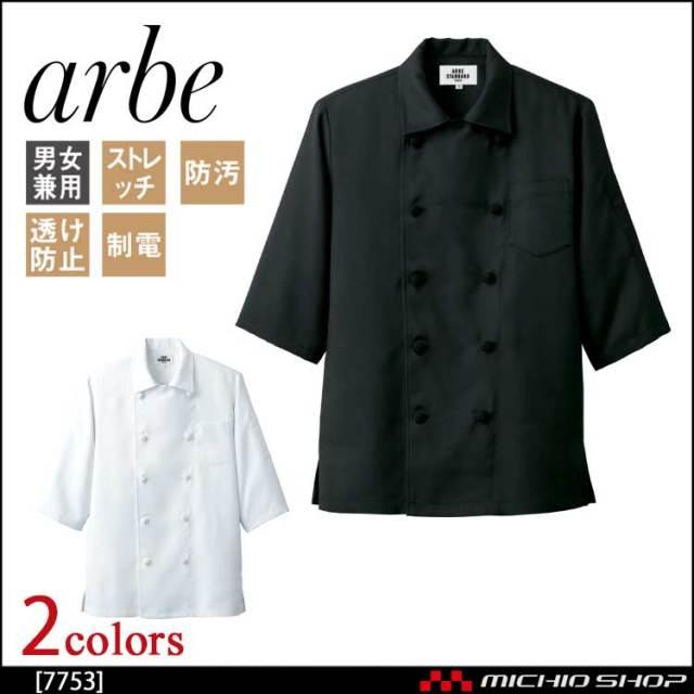 飲食サービス系ユニフォーム アルベ arbe チトセ chitose 兼用 コックシャツ(五分袖) 7753 通年