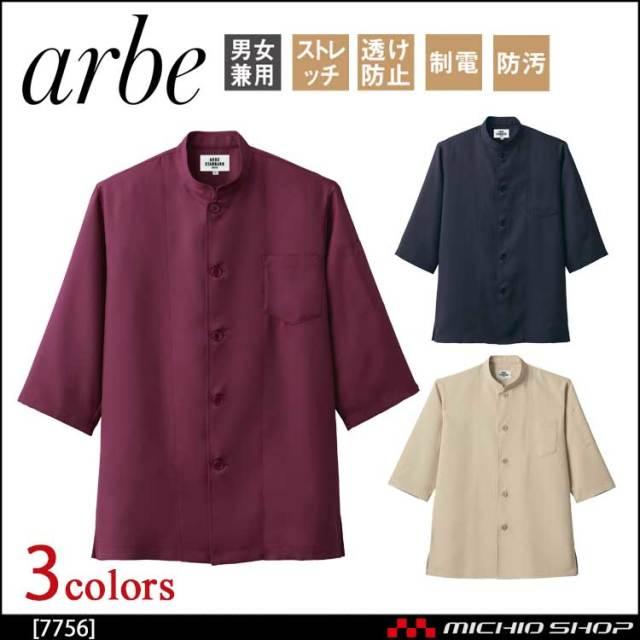 飲食サービス系ユニフォーム アルベ arbe チトセ chitose 兼用 コックシャツ(五分袖) 7756 通年