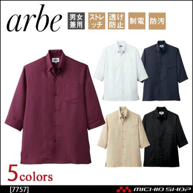 飲食サービス系ユニフォーム アルベ arbe チトセ chitose 兼用 コックシャツ(五分袖) 7757 通年