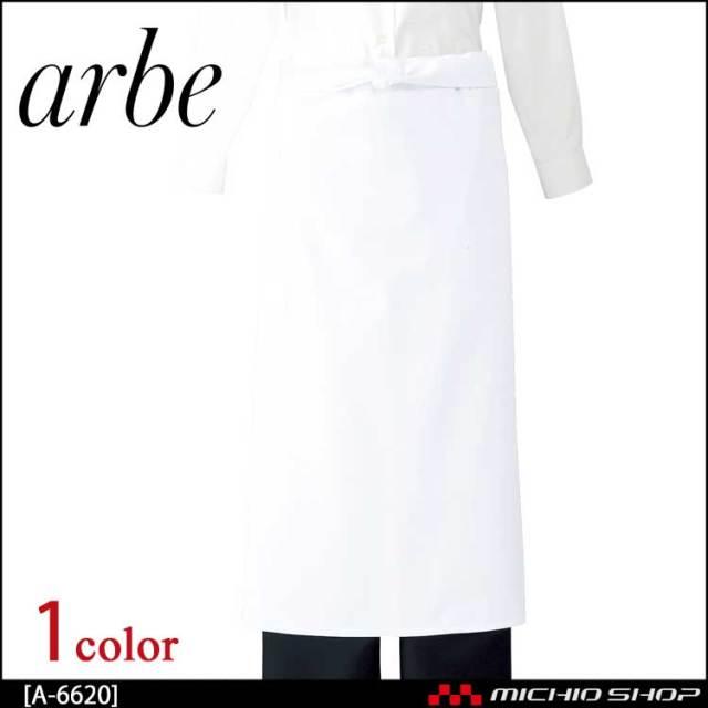飲食サービス系ユニフォーム アルベ arbe チトセ chitose レディース ソムリエエプロン A-6620 通年