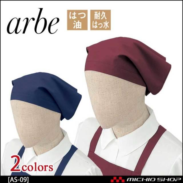 飲食サービス系ユニフォーム アルベ arbe チトセ chitose 兼用 ひも付三角巾 AS-09 通年