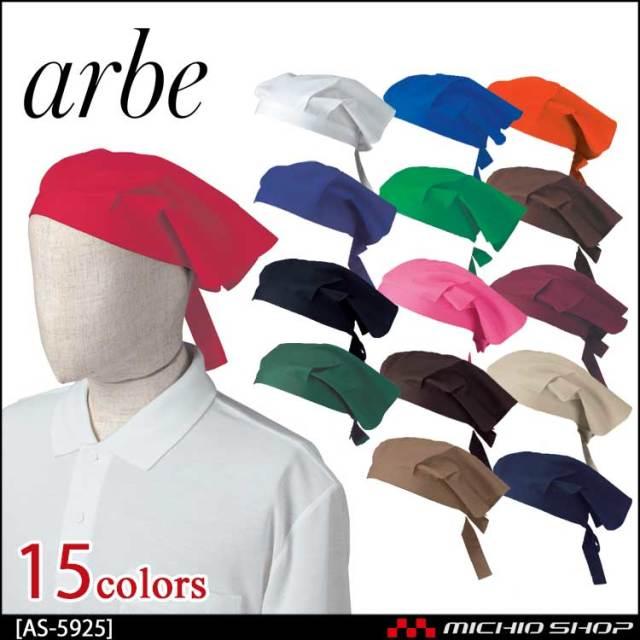 飲食サービス系ユニフォーム アルベ arbe チトセ chitose 兼用 三角巾 AS-5925 通年