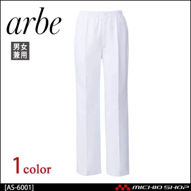 飲食サービス系ユニフォーム アルベ arbe チトセ chitose 兼用 イージーパンツ 白衣 AS-6001 通年