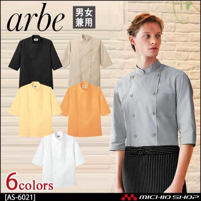 飲食サービス系ユニフォーム アルベ arbe チトセ chitose 兼用 コックシャツ AS-6021 通年