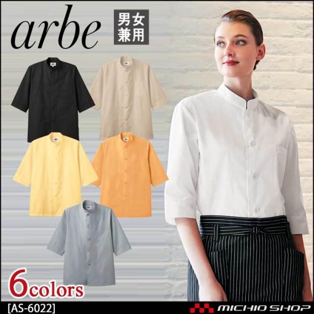 飲食サービス系ユニフォーム アルベ arbe チトセ chitose 兼用 コックシャツ AS-6022 通年