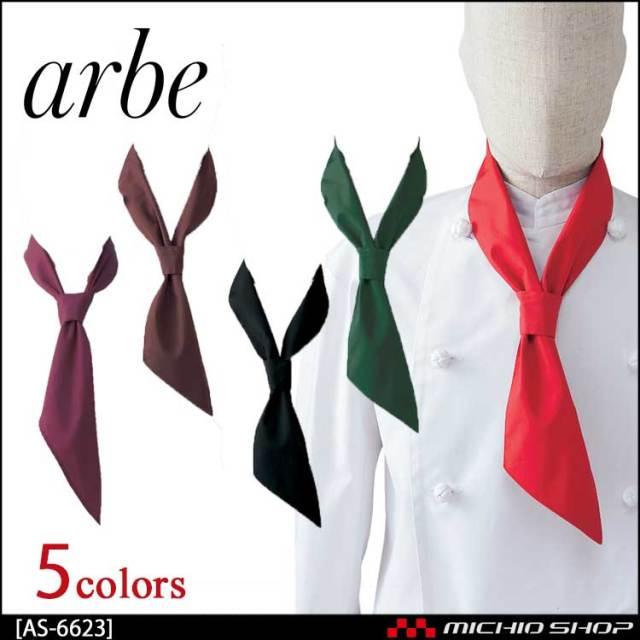 飲食サービス系ユニフォーム アルベ arbe チトセ chitose 兼用 イージースカーフタイ AS-6623 通年