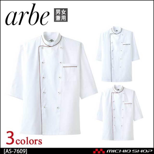 飲食サービス系ユニフォーム アルベ arbe チトセ chitose 兼用 コックシャツ AS-7609 通年