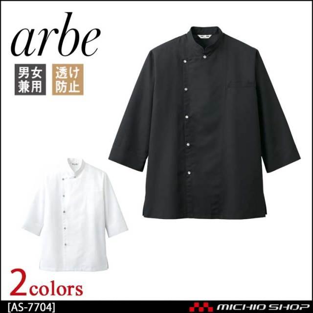 飲食サービス系ユニフォーム アルベ arbe チトセ chitose 兼用 コックシャツ(七分袖) AS-7704 通年