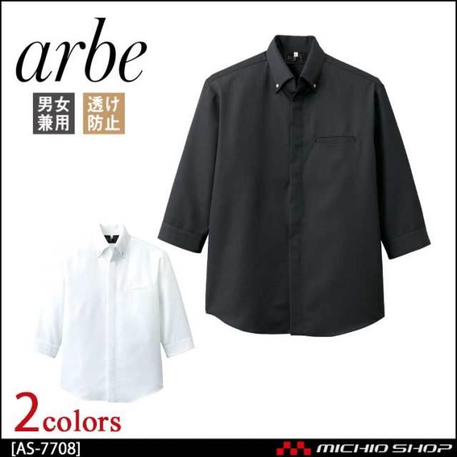 飲食サービス系ユニフォーム アルベ arbe チトセ chitose 兼用 コックシャツ(七分袖) AS-7708 通年