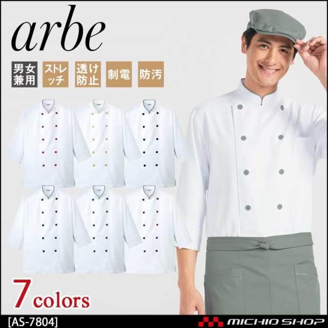 飲食サービス系ユニフォーム アルベ arbe チトセ chitose 兼用 コックシャツ(七分袖) AS-7804 通年