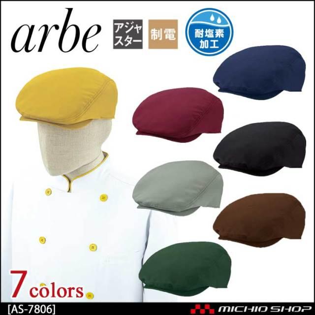 飲食サービス系ユニフォーム アルベ arbe チトセ chitose 兼用 ハンチング帽 AS-7806 通年