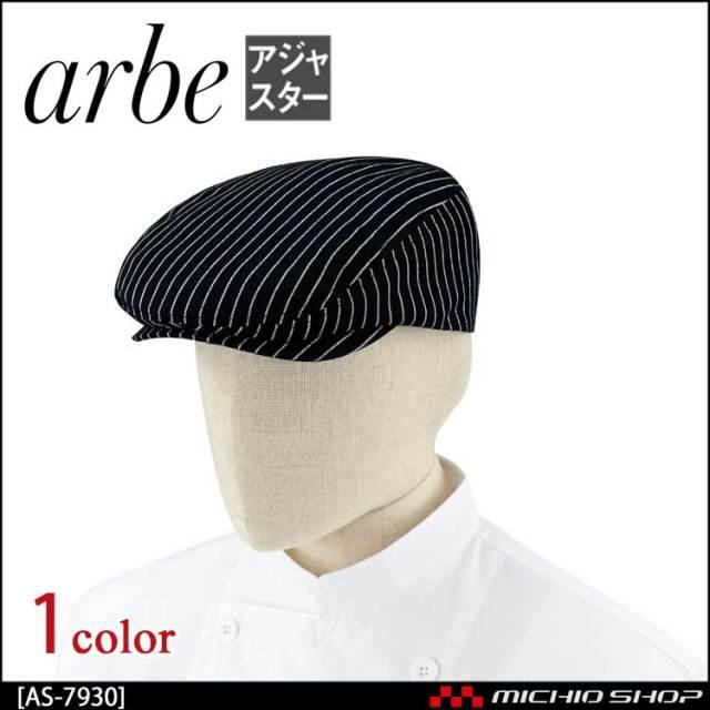 飲食サービス系ユニフォーム アルベ arbe チトセ chitose 兼用 ハンチング帽 AS-7930 通年