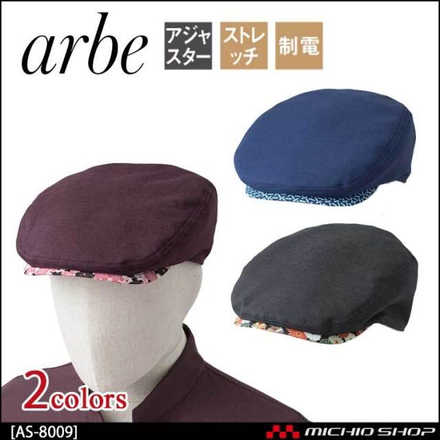 飲食サービス系ユニフォーム アルベ arbe チトセ chitose 兼用 ハンチング帽 AS-8009 通年