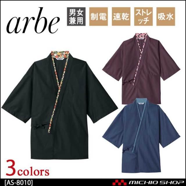 飲食サービス系ユニフォーム アルベ arbe チトセ chitose 兼用 ジンベイ(七分袖) AS-8010 通年
