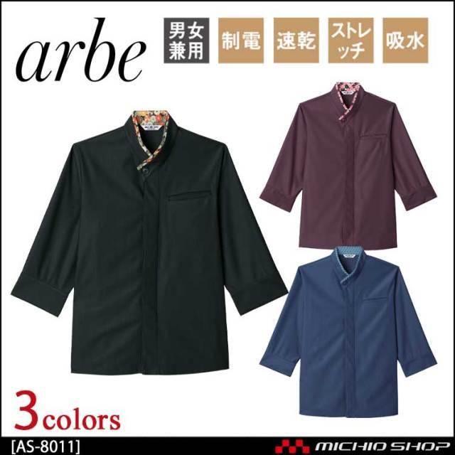 飲食サービス系ユニフォーム アルベ arbe チトセ chitose 兼用 和風シャツ(七分袖) AS-8011 通年