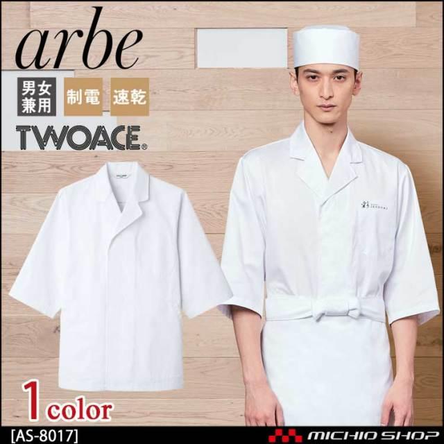 飲食サービス系ユニフォーム アルベ arbe チトセ chitose 兼用 白衣(七分袖) AS-8017 通年
