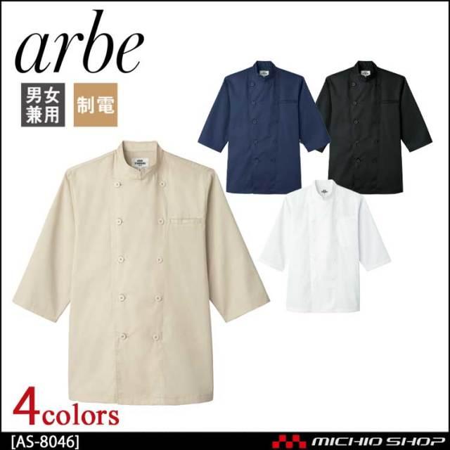 飲食サービス系ユニフォーム アルベ arbe チトセ chitose 兼用 コックシャツ(七分袖) AS-8046 通年