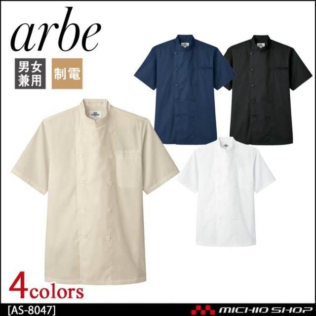 飲食サービス系ユニフォーム アルベ arbe チトセ chitose 兼用 コックシャツ(半袖) AS-8047 通年
