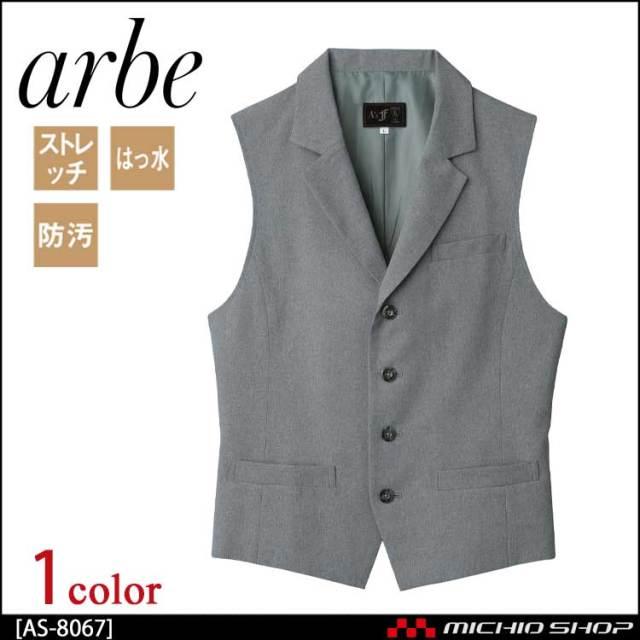 飲食サービス系ユニフォーム アルベ arbe チトセ chitose メンズ ベスト AS-8067 通年